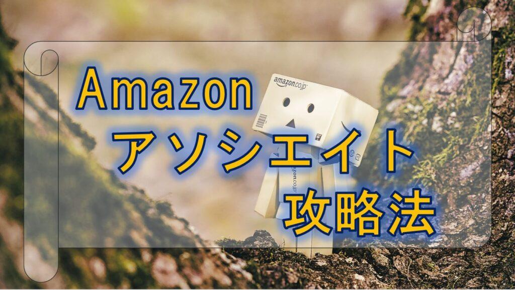 【最新版】Amazonアソシエイト審査の攻略法【不合格でもOKな話】