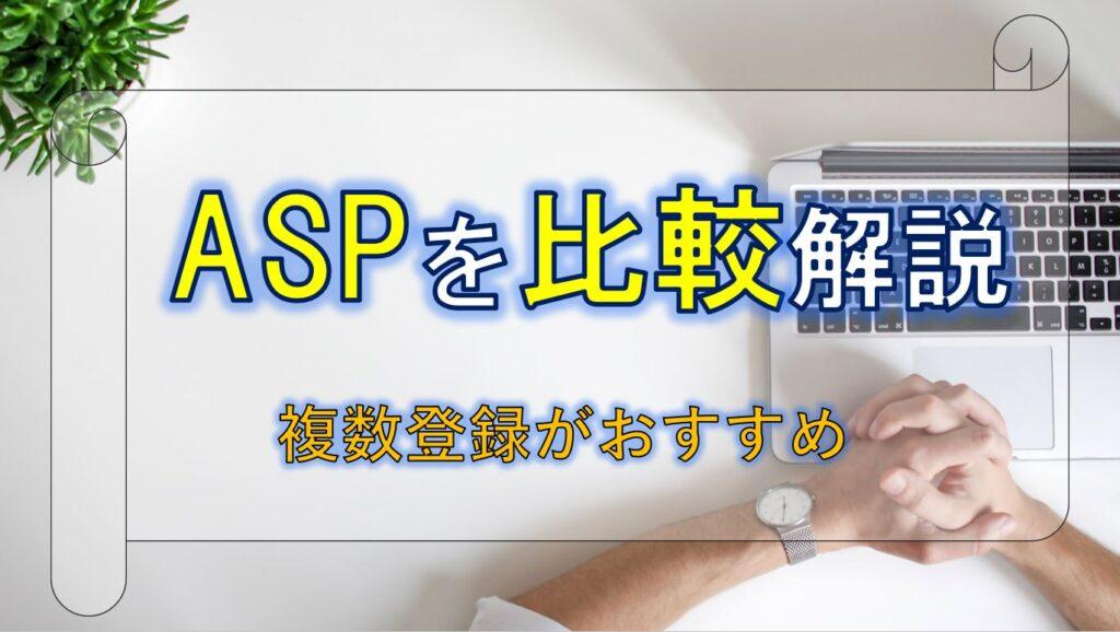 【初心者向け】アフィリエイトASPを比較解説【複数登録がおすすめ】