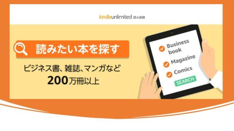 【失敗談あり】Kindle Unlimitedを使ってみた感想【基本的に満足】